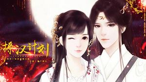 网游-撩汉计划(辰辰甜宠)