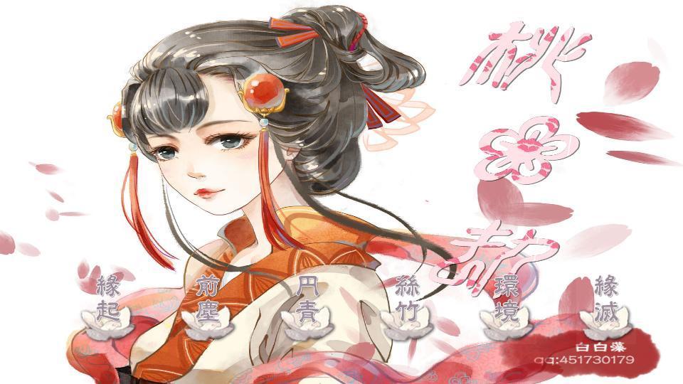 【古风】桃花劫 - 橙光游戏