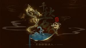 【皇帝】千秋万代·国