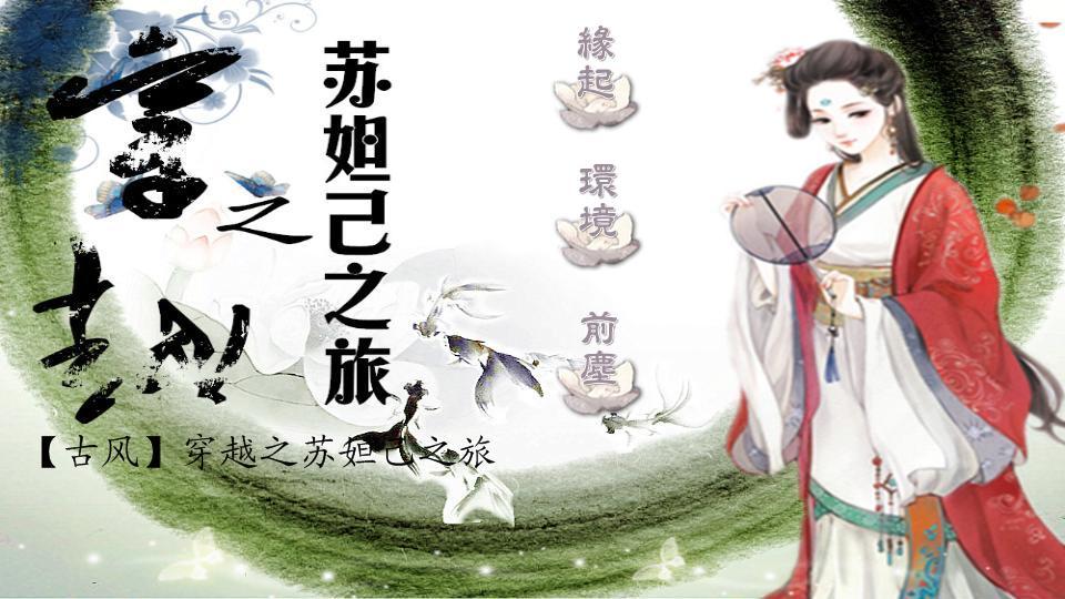 【古风】穿越之苏妲己之旅