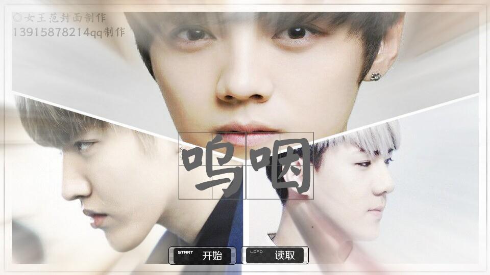 【exo】呜咽(大更,吴世勋线更新楔子) - 橙光游戏