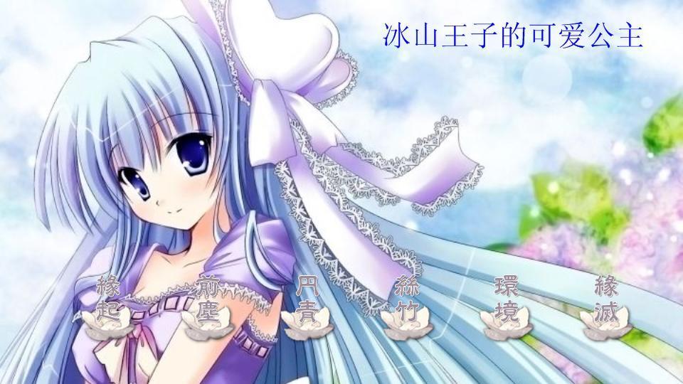 冰山王子恋上冷酷公主 图片合集
