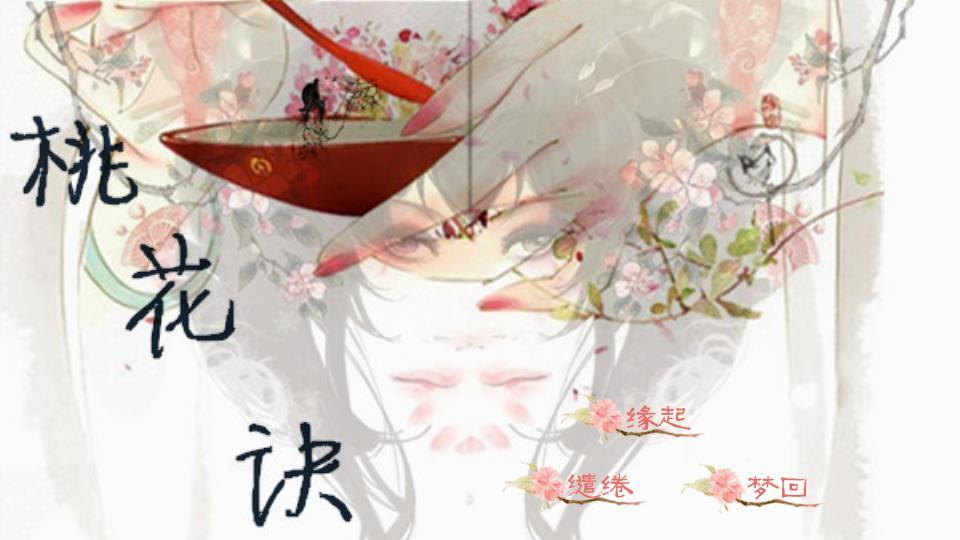 qq头像风景动态桃花