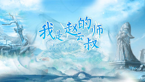 【三国-长评】我是赵云的师叔