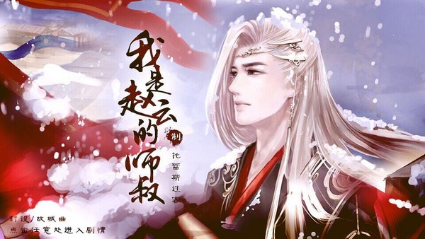 我是赵云的师叔