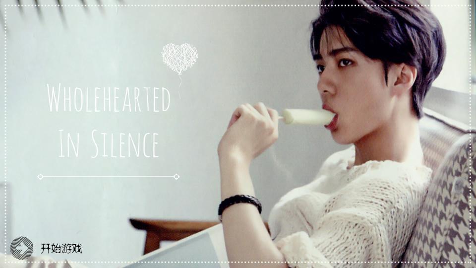 [吴世勋] 沉默的真心 (大修改) - 橙光游戏