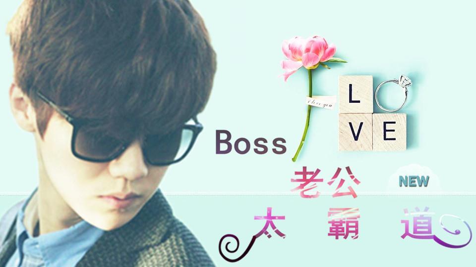 【鹿晗】boss老公太霸道