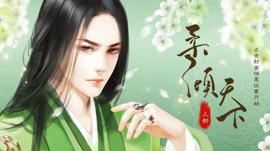 花瑟-柔倾天下(上部)