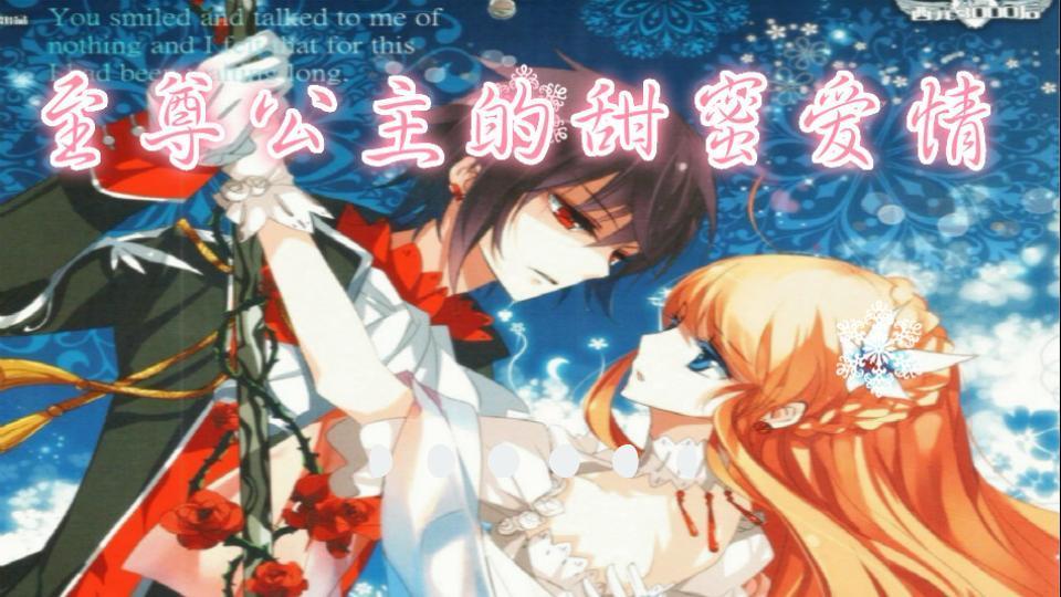 至尊公主的甜蜜爱情 - 橙光游戏