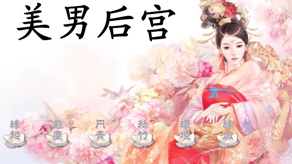 美男后宫 - 橙光游戏
