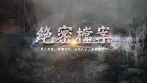 绝密档案(主线完结精修中)