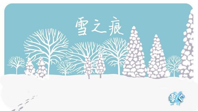 阿良良木智代子-【短九】雪之痕