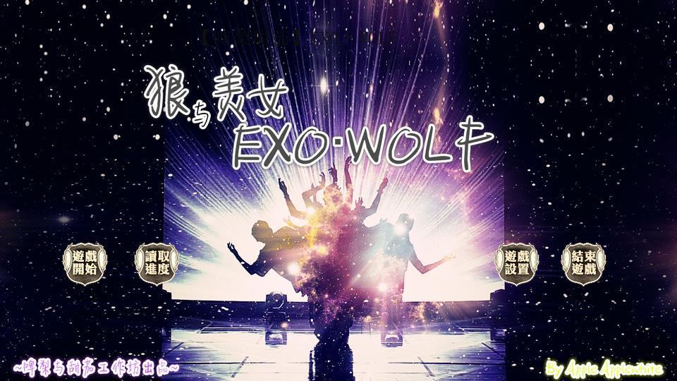 【exo】狼少年. - 橙光游戏