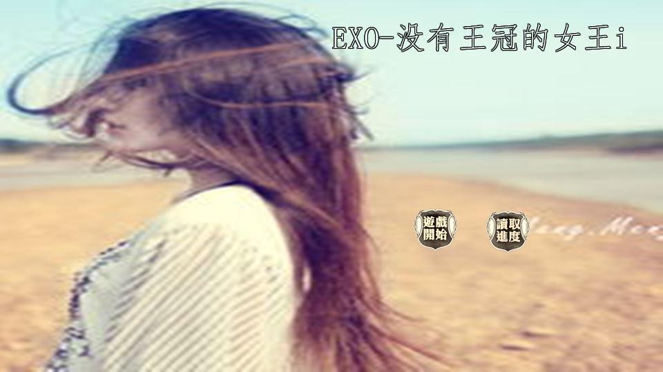 exo-没有王冠的女王 - 橙光游戏