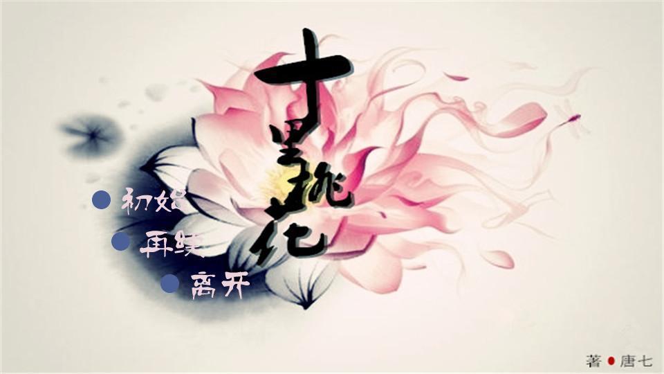 【三生三世】十里桃花 - 橙光游戏