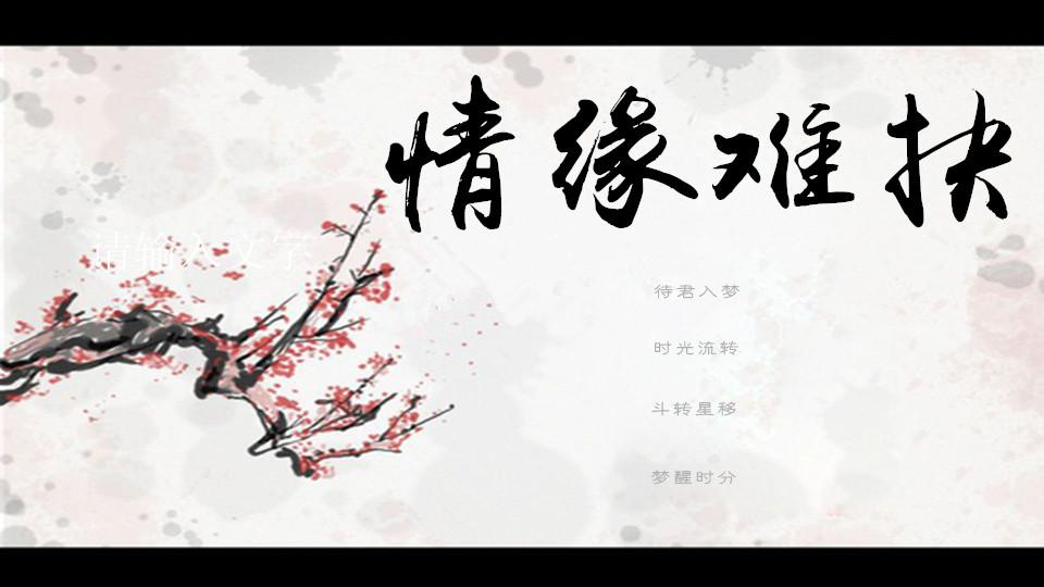 古风折扇手绘梅花图片展示