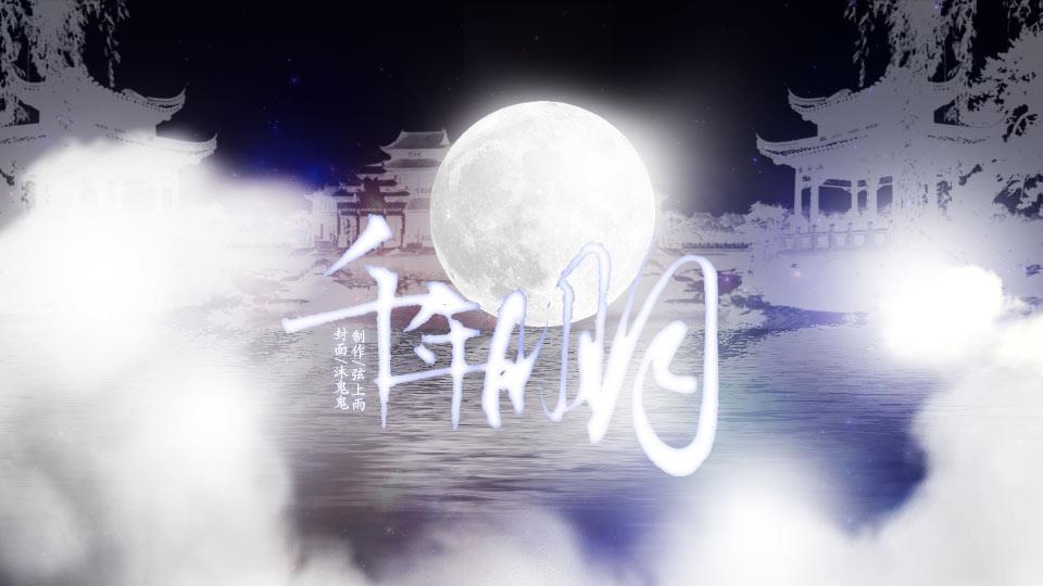 古风月亮背景素材