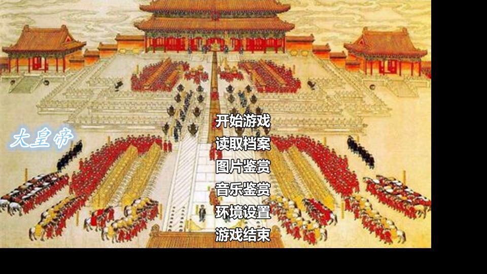 大皇帝 - 橙光游戏