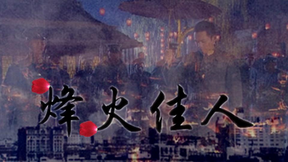 【民国】烽火佳人 - 橙光游戏