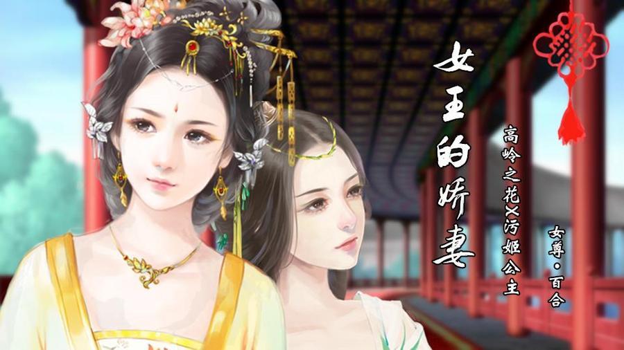 姬无生-【百合】女王的娇妻