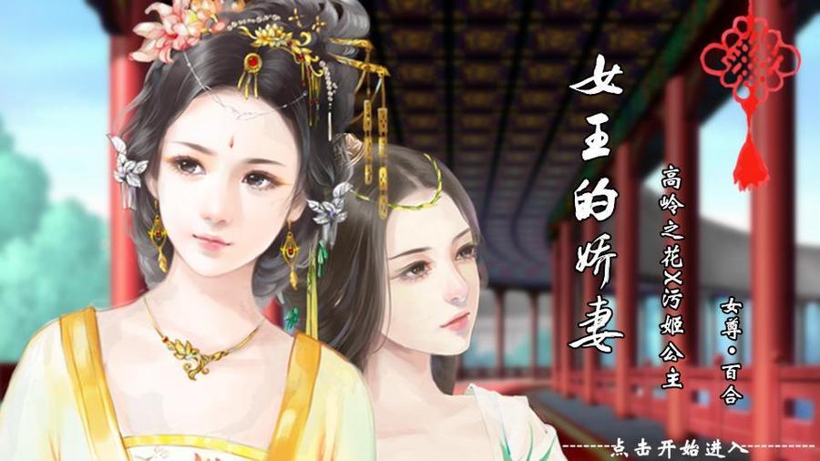 姬无生-女王的娇妻