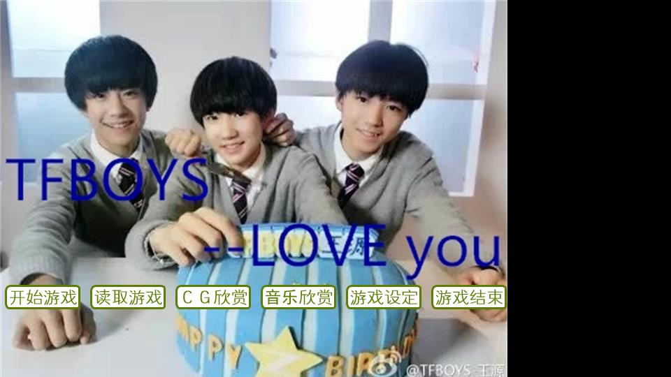 tfboys--love you - 橙光游戏