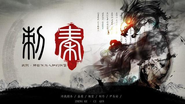 尹长安-刺秦(更·番三·还如一梦)