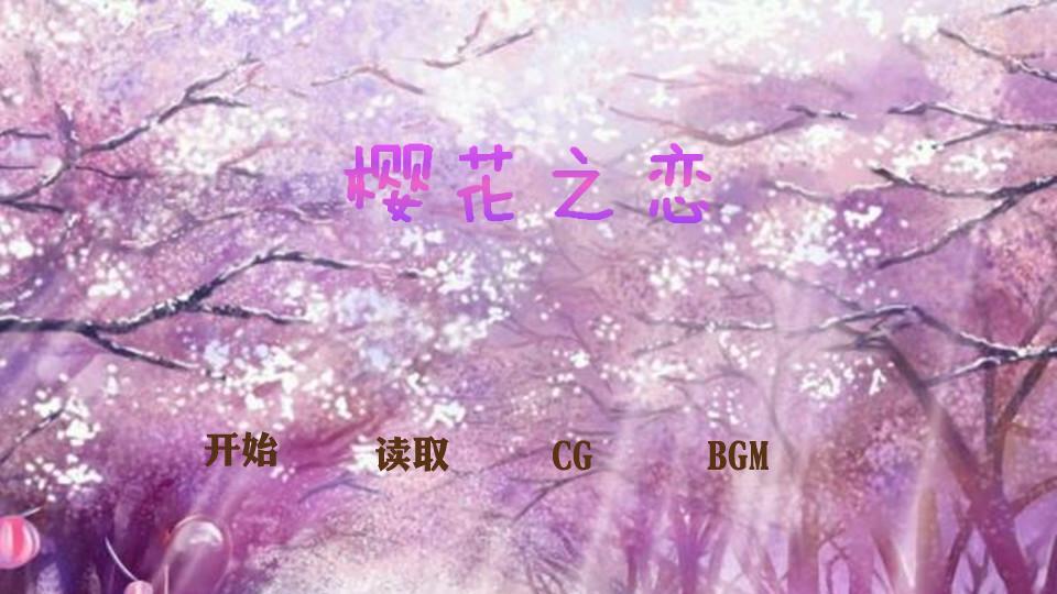【二次元恋爱】樱花の恋 - 橙光游戏