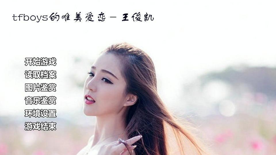 tfboys的唯美爱恋-王俊凯 - 橙光游戏