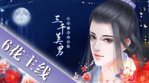 [妖孽四夫]三千美男·完结特惠