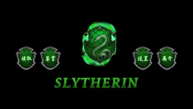 _盎-【HP】斯莱特林