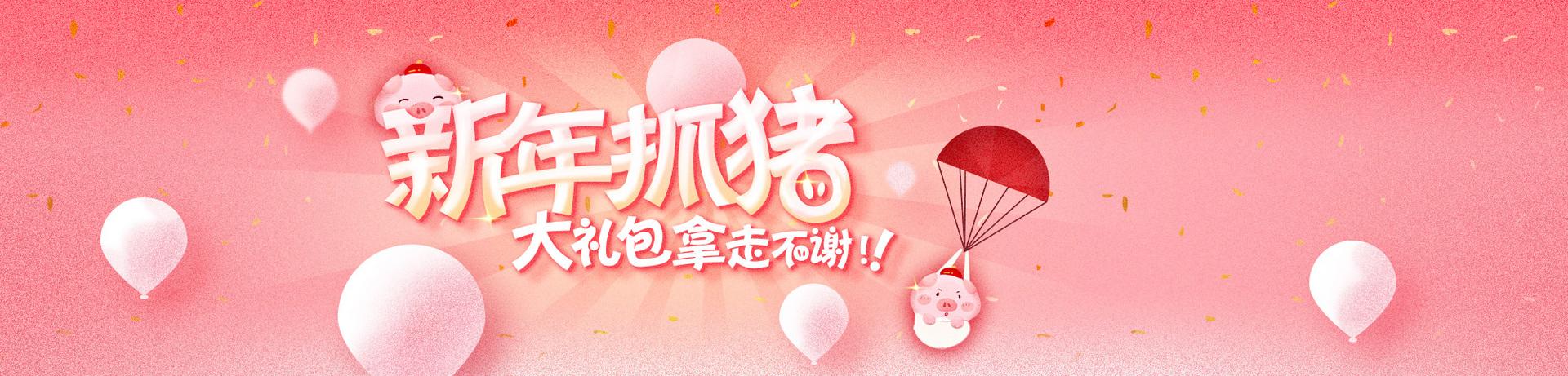 [活动]组队抓猪迎新年