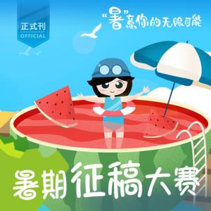 [活动]暑期征稿大赛