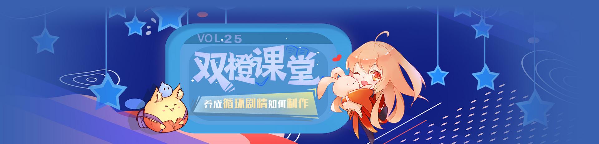 [周刊]双橙课堂·25期