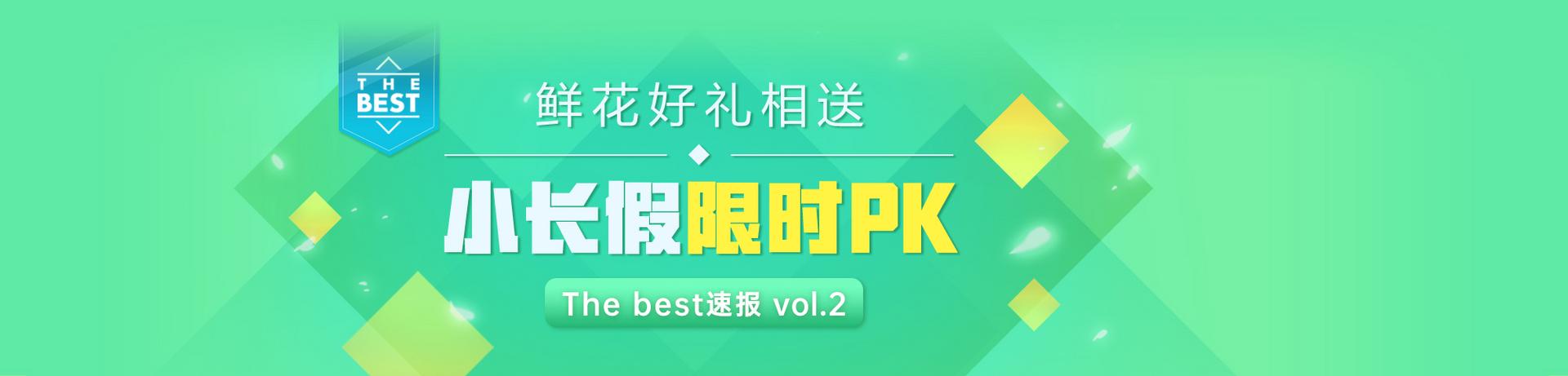 [活动]小长假限时PK