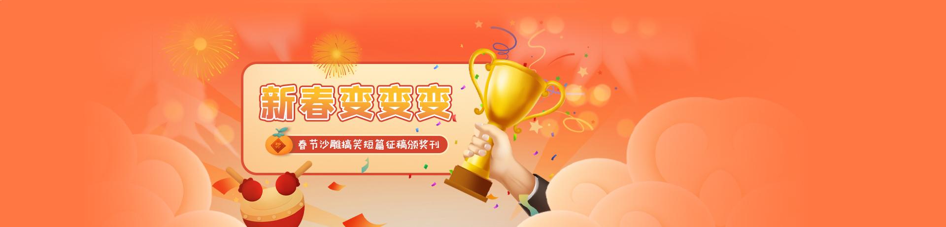 [活动]新春变变变颁奖典礼