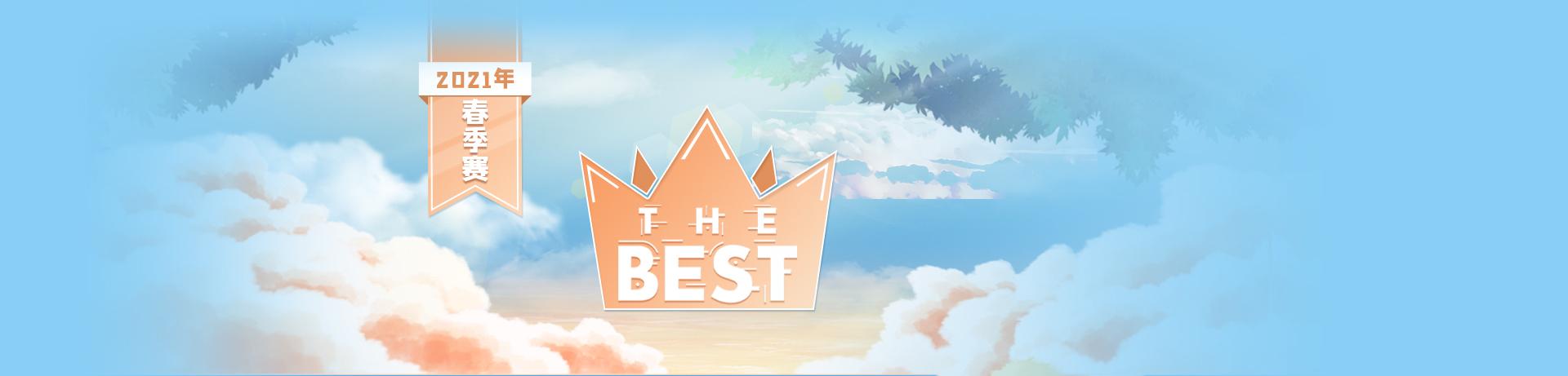 [活动]2021The Best