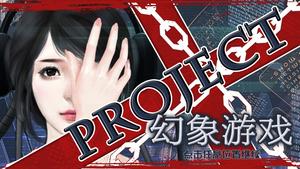 ProjectX-幻象游戏
