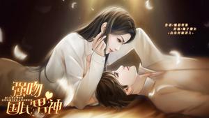强吻国民男神(和沈唐的大尺度MV